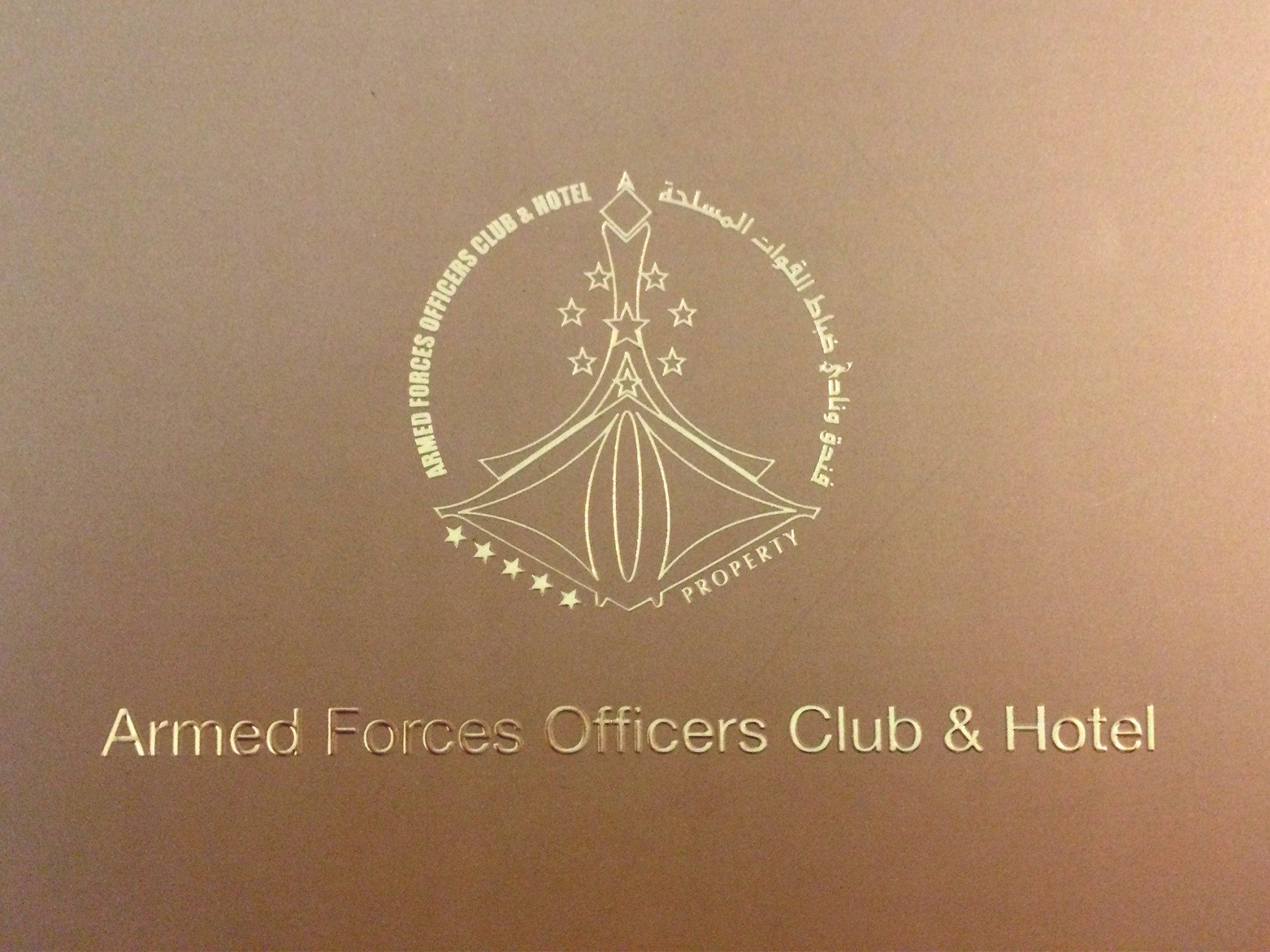 Golden. The Armed Forces Officers Club & Hotel – eine feste Institution für erholsame, gesellschaftliche und kulturelle Aktivitäten in der emiratischen Hauptstadt.