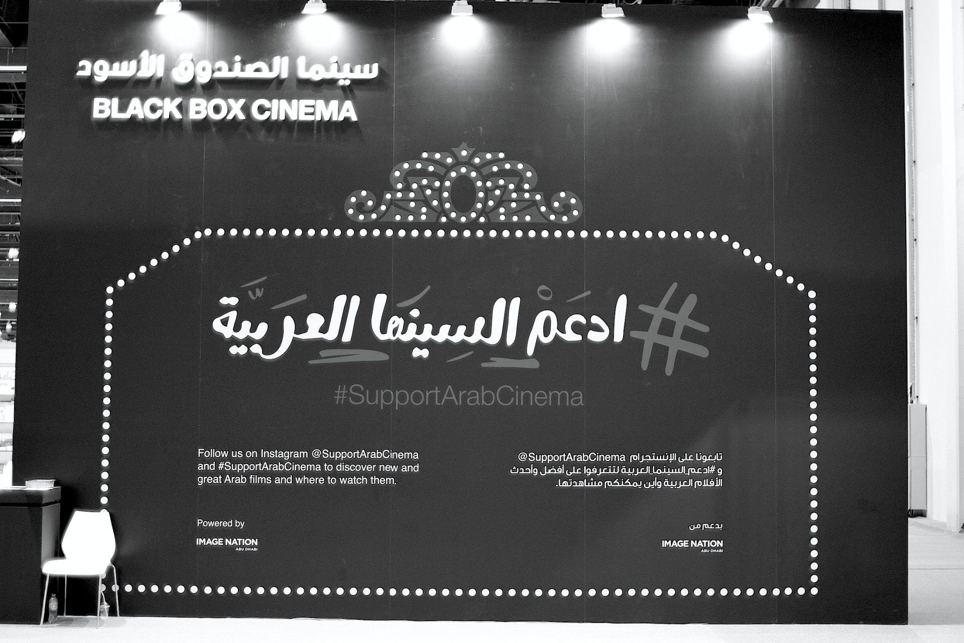 Black and box. Cinema at the ADIBF
